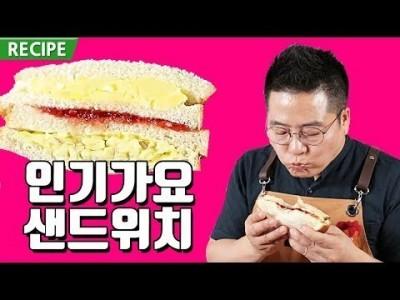 아이돌이 반한 인기가요 샌드위치 완벽재연 SBS 방송국 명물 맛상무
