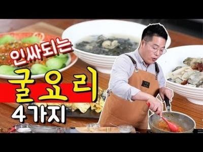인싸되는 초간단 굴요리 4가지 레시피.맛상무 cooking show