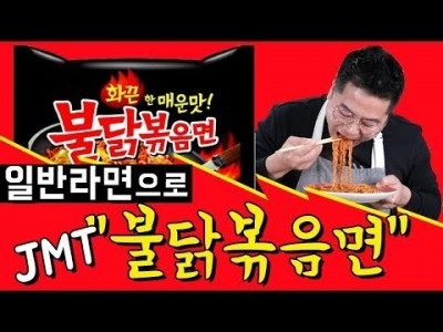 JMT 불닭볶음면 일반라면으로 뚝딱 만들어보기 맛상무 RECIPE Mukbang
