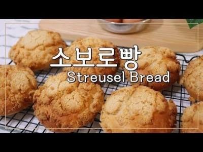 [홈베이킹] 소보로빵 만들기 How to make Streusel Bread
