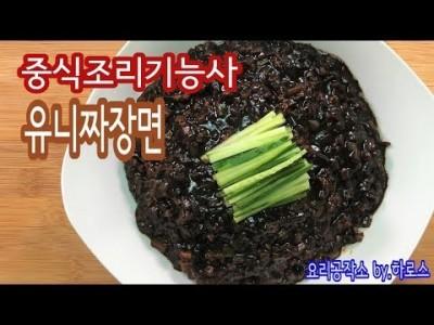 """2019 중식조리기능사 실기영상 """"유니짜장면"""" By : HaRoss"""