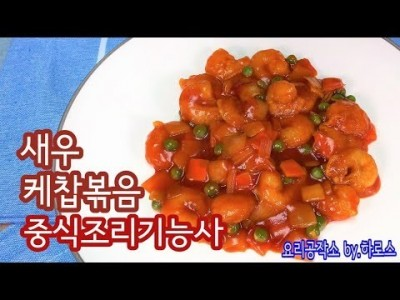 """2019 중식조리기능사 실기영상 """"새우케찹볶음"""" By : HaRoss"""