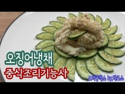 """2019 중식조리기능사 실기영상 """"오징어냉채"""" By : HaRoss"""