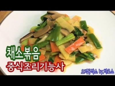 """2019 중식조리기능사 실기영상 """"채소볶음"""" By : HaRoss"""