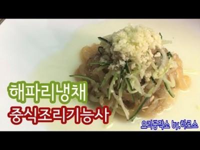 """2019 중식조리기능사 실기영상 """"해파리냉채"""" By : HaRoss"""