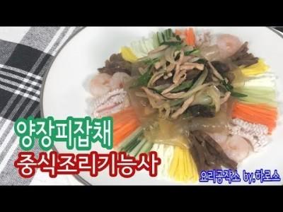 """2019 중식조리기능사 실기영상 """"양장피잡채"""" By : HaRoss"""