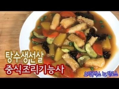 """2019 중식조리기능사 실기영상 """"탕수생선살"""" By : HaRoss"""