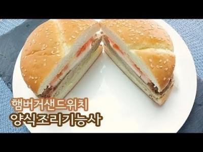 """2018 양식조리기능사 실기영상 """"햄버거 샌드위치"""" By : HaRoss"""
