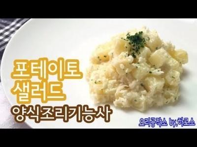 """2019 양식조리기능사 실기영상 """"포테이토샐러드"""" By : HaRoss"""