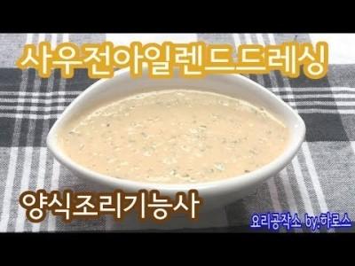 """2019 양식조리기능사 실기영상 """"사우전아일랜드드레싱"""" By : HaRoss"""