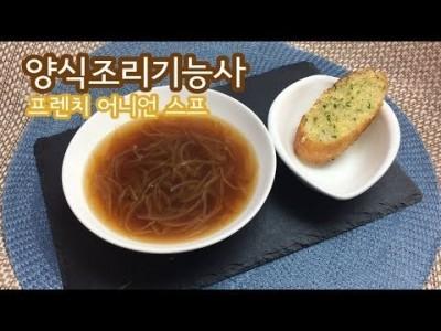 """2019 양식조리기능사 실기영상 """"프렌치어니언스프"""" By : HaRoss"""