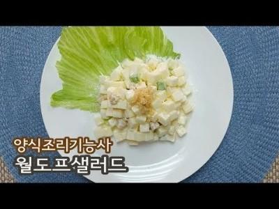 """2019 양식조리기능사 실기영상 """"월도프샐러드"""" By : HaRoss"""