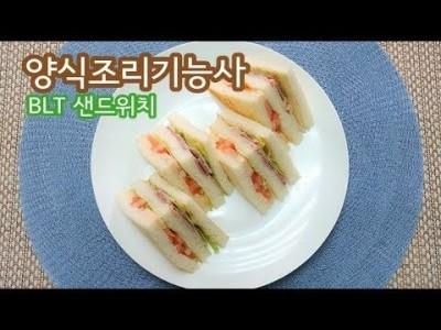 """2019 양식조리기능사 실기영상 """"BLT샌드위치"""" By : HaRoss"""
