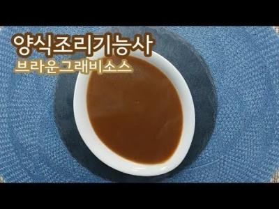"""2019 양식조리기능사 실기영상 """"브라운그래비소스"""" By : HaRoss"""