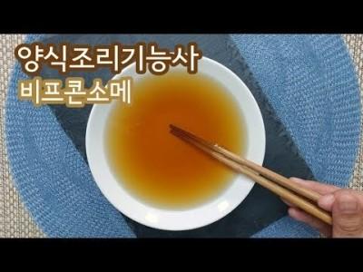 """2019 양식조리기능사 실기영상 """"비프콘소메"""" By : HaRoss"""