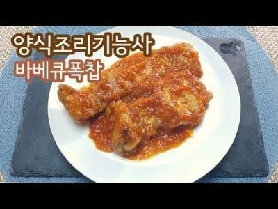 """2019 양식조리기능사 실기영상 """"바베큐폭찹"""" By : HaRoss"""