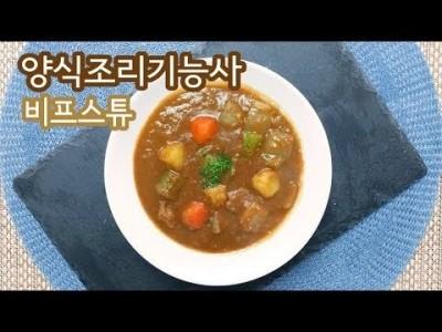 """2019 양식조리기능사 실기영상 """"비프스튜"""" By : HaRoss"""