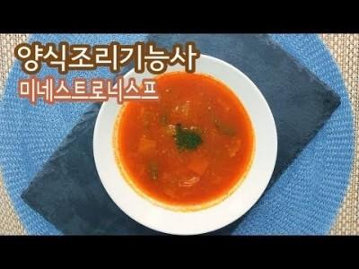 """2019 양식조리기능사 실기영상 """"미네스트로니스프"""" By : HaRoss"""