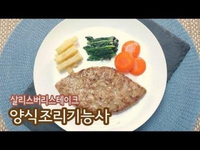 """2019 양식조리기능사 실기영상 """"살리스버리스테이크"""" By : HaRoss"""