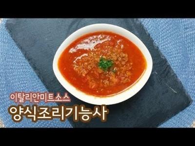 """2019 양식조리기능사 실기영상 """"이탈리안미트소스"""" By : HaRoss"""