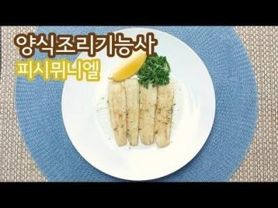 """2019 양식조리기능사 실기영상 """"피쉬뮈니엘"""" By : HaRoss"""