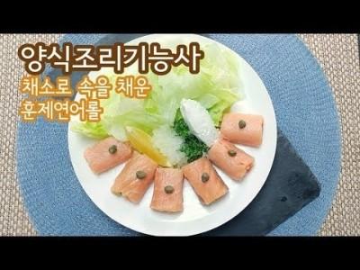 """2019 양식조리기능사 실기영상 """"훈제연어롤"""" By : HaRoss"""