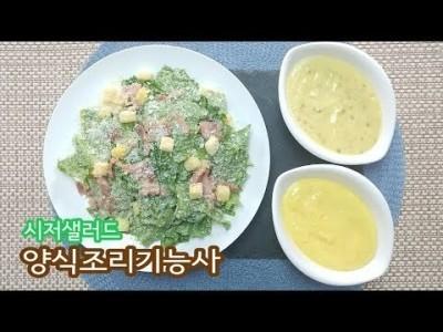 """2019 양식조리기능사 실기영상 """"시저샐러드"""" By : HaRoss"""