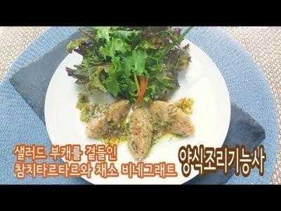 """2019 양식조리기능사 실기영상 """"참치타르타르"""" By : HaRoss"""