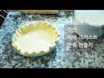 ♥간단 파이 크러스트 반죽 만들기♥어떤 파이에나 사용 가능합니다^^