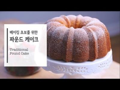 자세한 설명과 함께♥기본 파운드 케이크 만들기♥실패없는 케이크 만들기를 위한 팁을 알려드립니다.