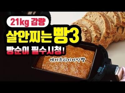가짜 다이어트빵 당장 버려요! 3탄! 살 쭉쭉 빠지게먹는 에어프라이어식빵 만드는 법! (빵순이 필수 시청!)