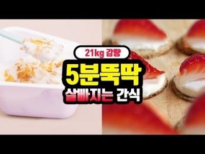 21kg 감량한 내가 먹는 간식! 신박한 다이어트 간식 3종 만드는 방법