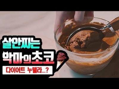 쫀득 사르르.. 악마의 다이어트! 이렇게 먹으면 살안쪄! 초코 아이스크림