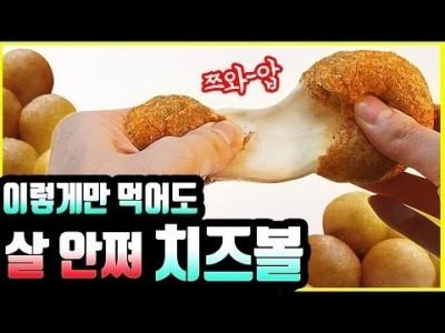 진짜 이렇게 먹어도 살안쪄요? 치즈덕후 다이어터를 위한 치즈볼 만드는 법