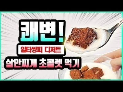 [변비직빵 쾌변!] 살안찌는 초콜렛 먹고 덤으로 '즐똥' 하는 방법!