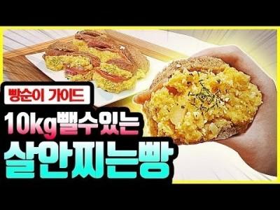 가짜 다이어트빵 당장 버려요! 살안찌게 빵먹기 & 폭탄애그샌드위치 만드는 법! (빵순이 필수)