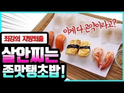 살 후딱 잘빠지는 최강 초밥 만드는 방법!  feat.존맛탱
