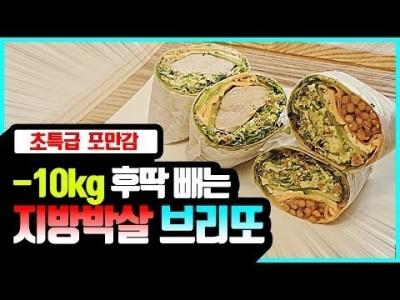 무조건 살빠지는 존맛탱 브리또! (feat.밀프렙 가능) FMD식단!