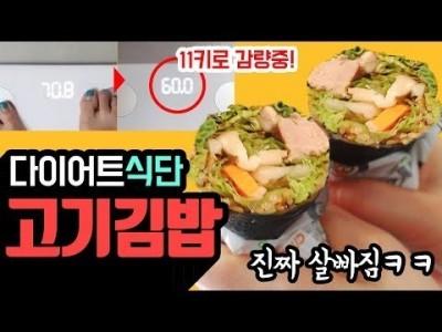 살빠지는 김밥이있다? 진짜 이거 먹고 살빠짐(저탄수 FMD식단)