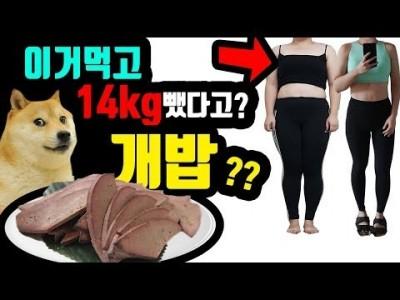 다이어트 음식이 왜 거기서나와? 닭가슴살대신..?(호불호 주의)