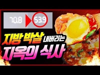 [살빼밥]존맛탱 먹으면서 지방 박살내기-에그인헬