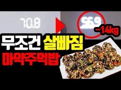 [규칙4]무조건 살빠지는 마약주먹밥?! 야채 싫은사람 필수