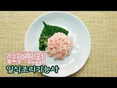 """2019 일식조리기능사 실기영상 """"갑오징어명란무침"""" By : HaRoss"""