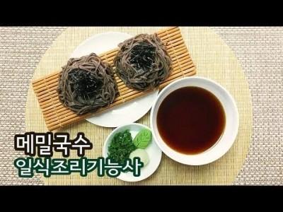 """2019 일식조리기능사 실기영상 """"메밀국수"""" By : HaRoss"""