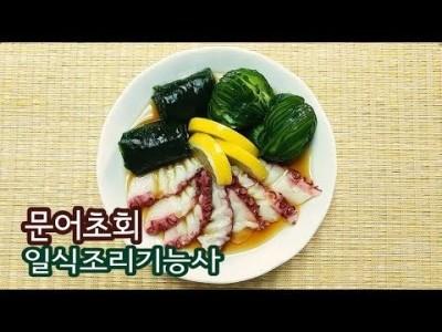 """2019 일식조리기능사 실기영상 """"문어초회"""" By : HaRoss"""