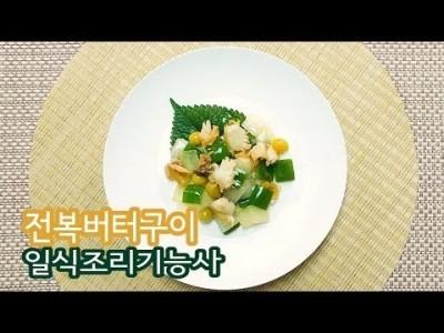 """2019 일식조리기능사 실기영상 """"전복버터구이"""" By : HaRoss"""