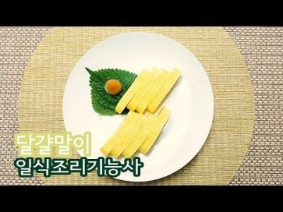 """2019 일식조리기능사 실기영상 """"달걀말이"""" By : HaRoss"""