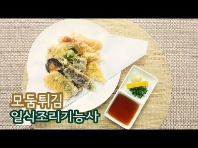 """2019 일식조리기능사 실기영상 """"모둠튀김"""" By : HaRoss"""