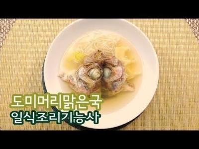 """2019 일식조리기능사 실기영상 """"도미머리맑은국"""" By : HaRoss"""