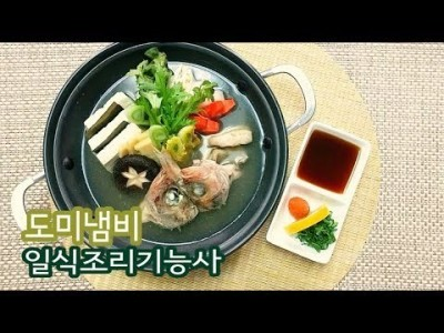 """2019 일식조리기능사 실기영상 """"도미냄비"""" By : HaRoss"""